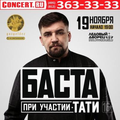 http://vseeresi.ucoz.ru/avatar/63/basta4.jpg